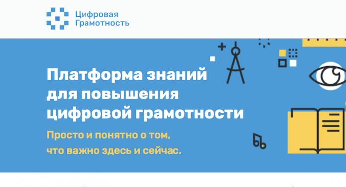 В России запущен интернет-портал цифровой грамотности