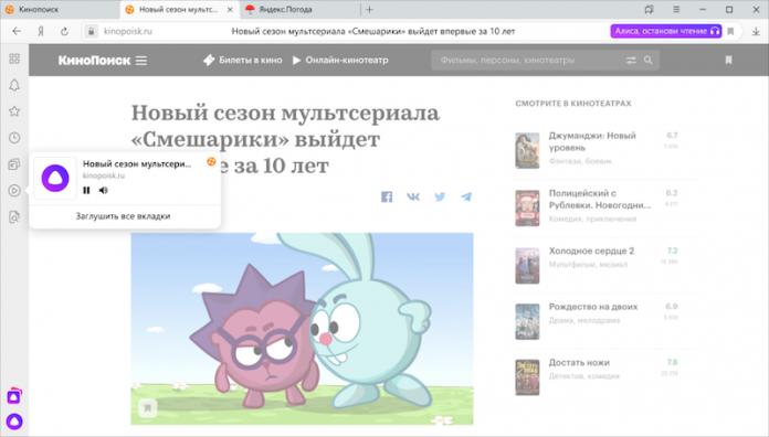 В новой бете Яндекс.Браузера Алиса читает тексты на сайтах