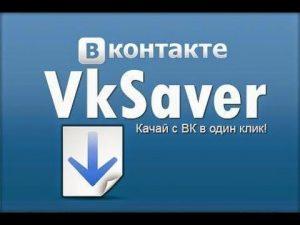 Программа vksaver