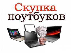 Продать ноутбук быстро по высокой цене: сервис подбора скупщика техники