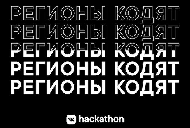 ВКонтакте поможет организовать хакатоны в регионах