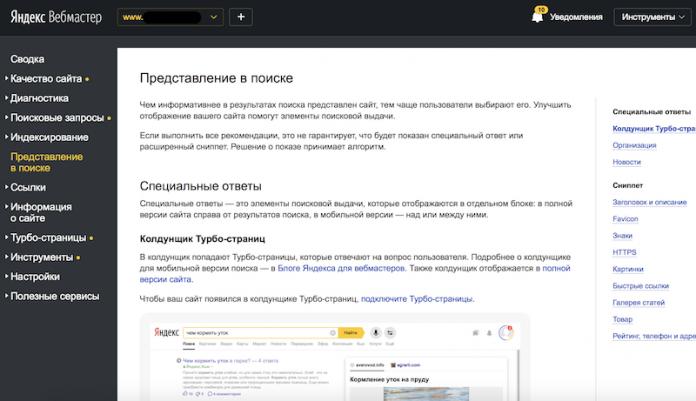 В Яндекс.Вебмастере появился раздел «Представление в поиске»