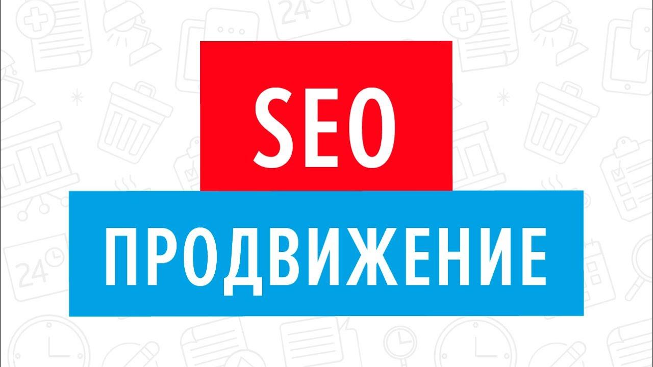 Как стать SEO специалистом и продвигать сайты любой тематики?