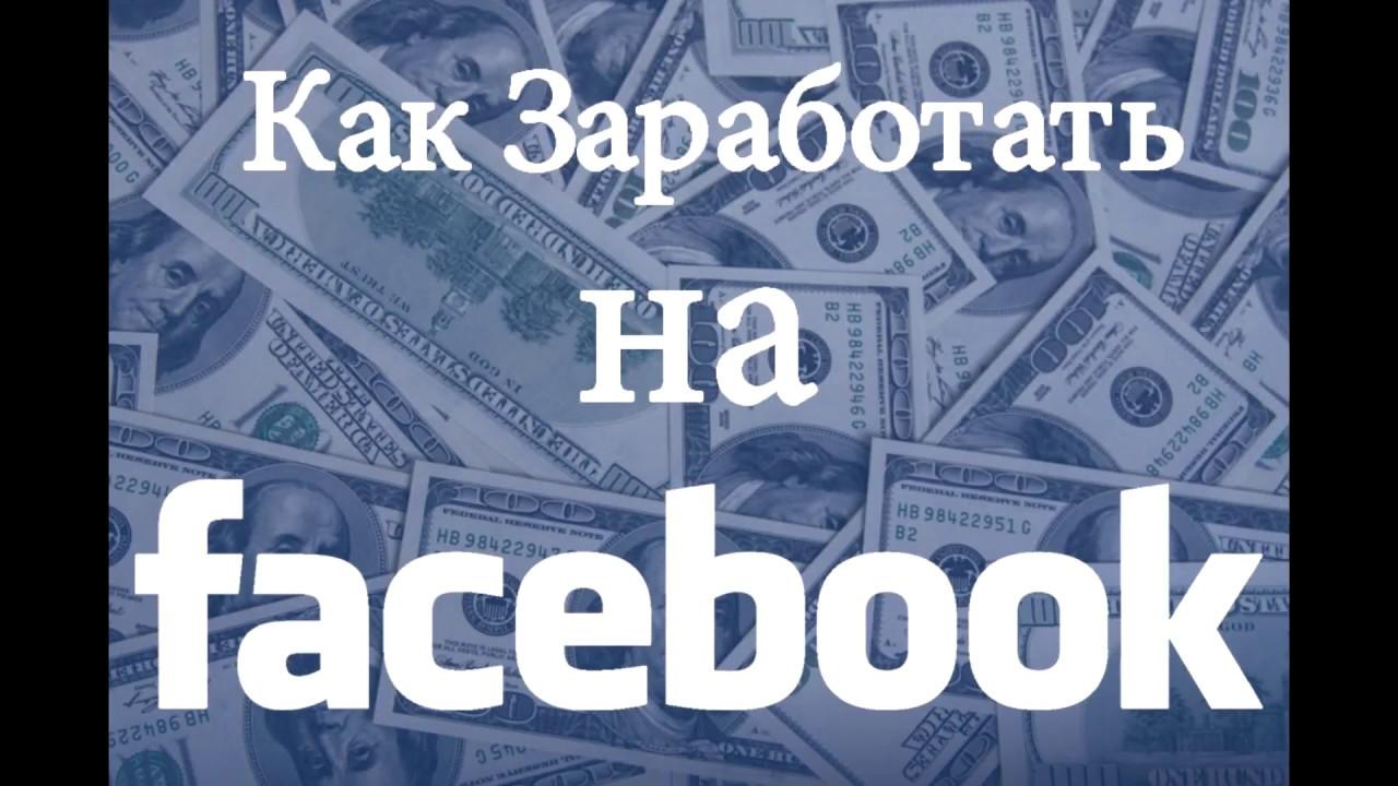 Как заработать на группе в Facebook
