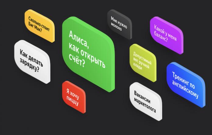 Яндекс.Диалоги ускорили публикацию навыков для Алисы