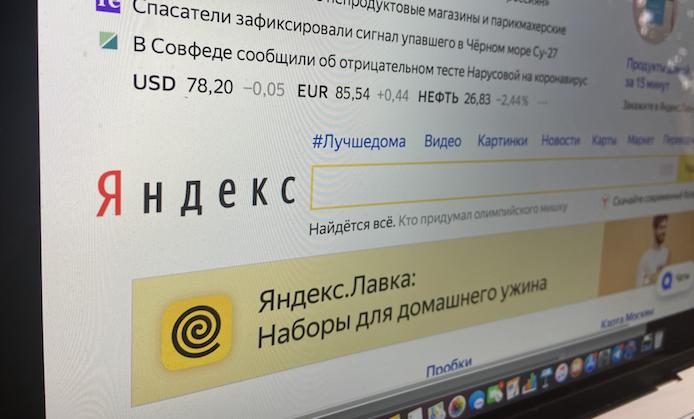Яндекс изменил лого на главной странице поиска