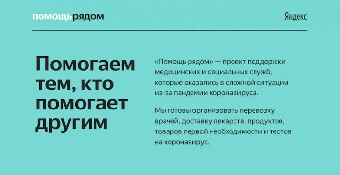 Яндекс запускает проект «Помощь рядом» для медицинских и социальных служб