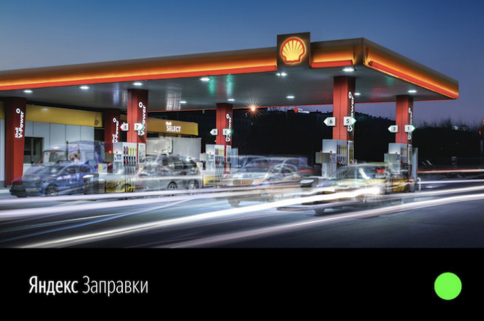 Объем продажи топлива через Яндекс.Заправки достиг миллиарда рублей в месяц
