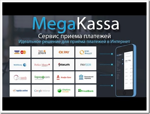 Система подключения онлайн-платежей Мегакасса