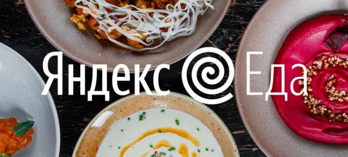 В приложении Яндекс теперь можно заказать еду и продукты