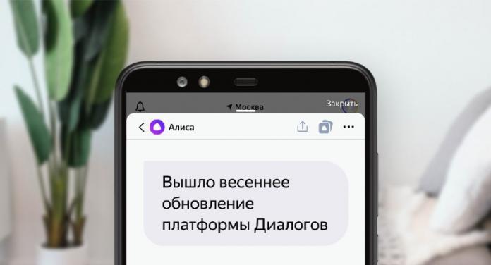 В Яндекс.Диалогах появились новые возможности в формате Dev Preview