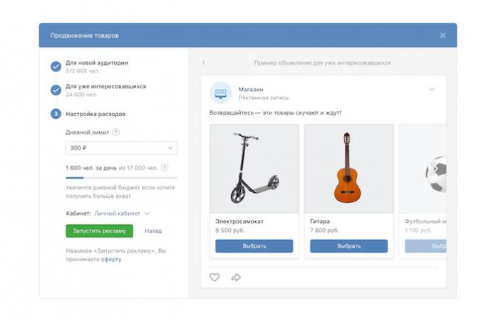 ВКонтакте запускает автопродвижение товаров