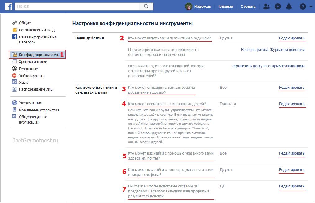 Как закрыть страницу от просмотра конкретным посетителем в Facebook