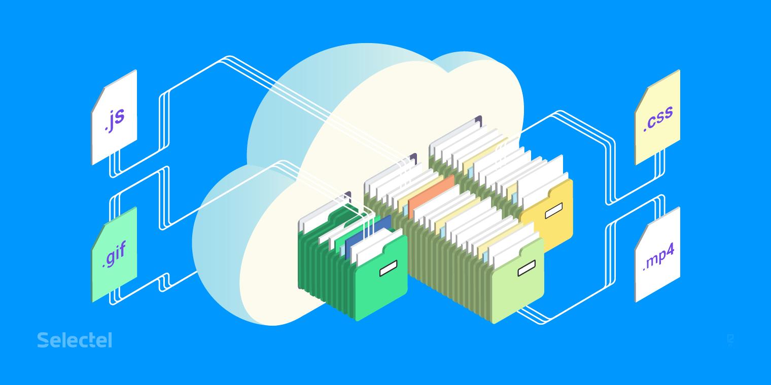 Облачное хранение данных