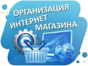 Изготовление сайта интернет-магазина в сервисе «Нужен сайт»