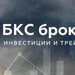 Качественные услуги от компании «БКС Брокер» в сфере торговли на финансовых рынках
