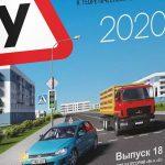 Какие изменения в ПДД вступят в силу в 2020 году