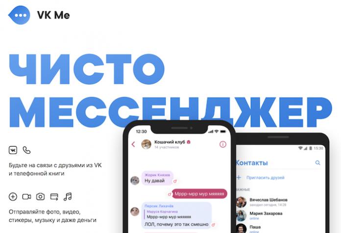 ВКонтакте тестирует мессенджер VK Me в Беларуси