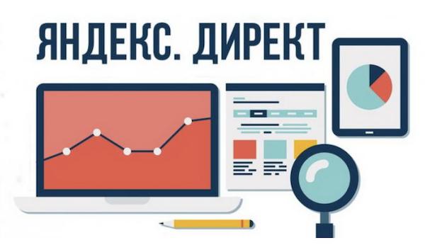 Яндекс.Директ снижает порог входа в диджитал-рекламу