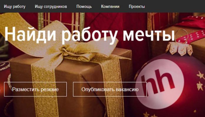 HeadHunter представил сервис онлайн-собеседований
