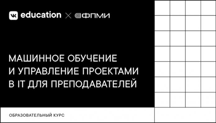 ВКонтакте запускает курс по машинному обучению для преподавателей