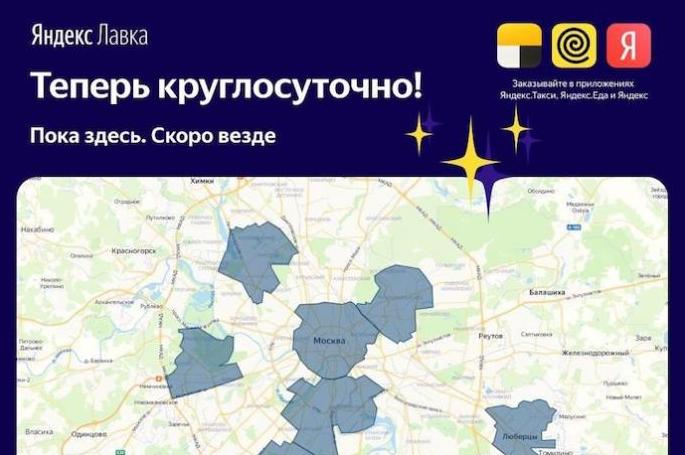 Яндекс.Лавка стала круглосуточной