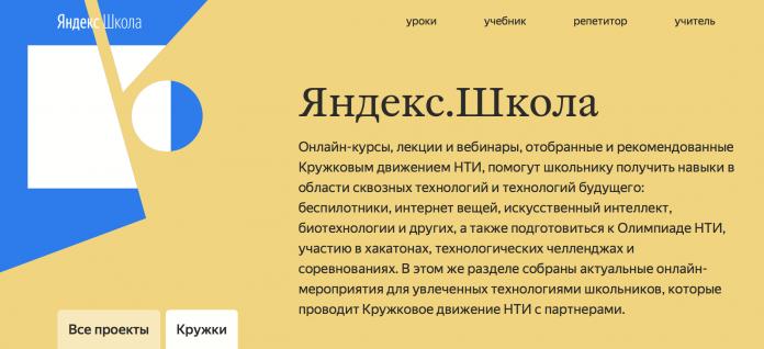 В Яндекс.Школе появился навигатор онлайн-кружков