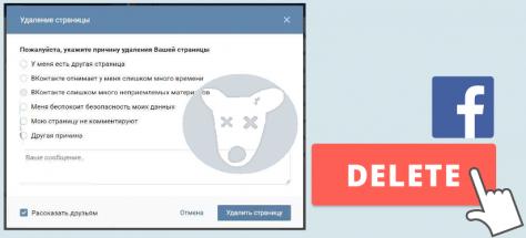 Facebook. 6 важных правил при удалении аккаунта в Facebook