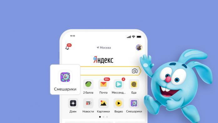 В приложении Яндекса появился новый раздел для самых маленьких