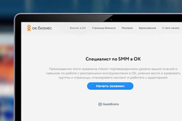 Одноклассники запустили сертификацию для специалистов