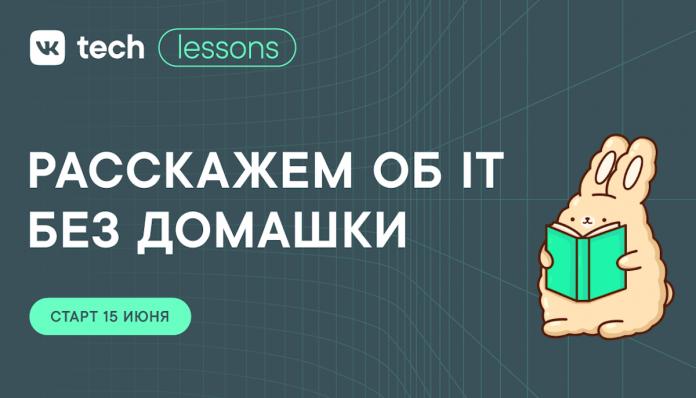 ВКонтакте запускает бесплатный образовательный видеокурс для школьников