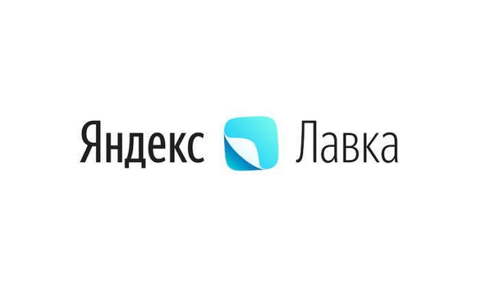 У Яндекс.Лавки появился логотип