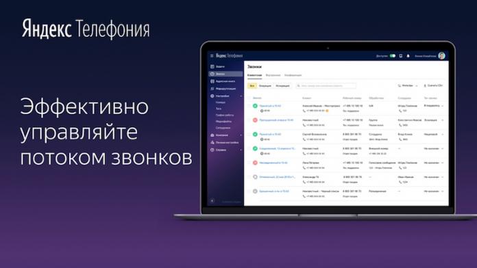 Яндекс.Телефония делает тариф «Профи» бесплатным до конца сентября