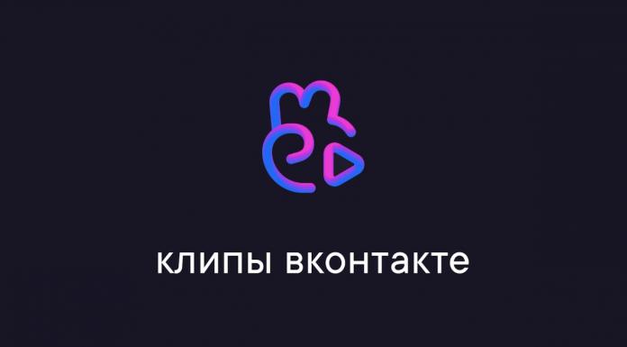 За первый день клипы ВКонтакте собрали 110 млн просмотров