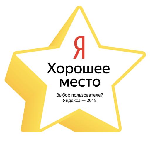 Яндекс отметил лучшие организации 2019 года на картах и поиске