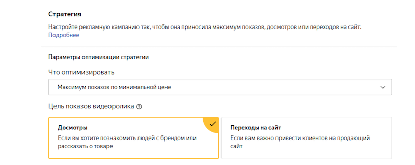 В Яндекс.Директе появились новые способы оптимизации видеорекламы