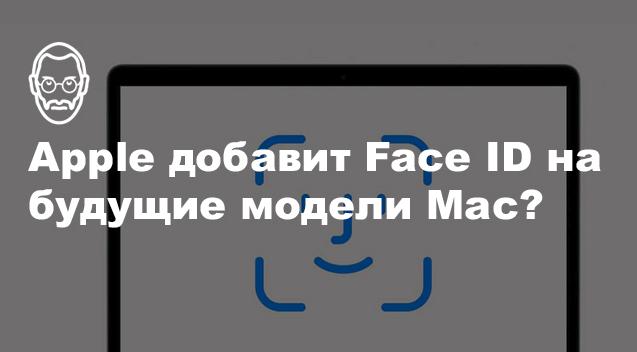 Apple добавит Face ID на Apple Mac