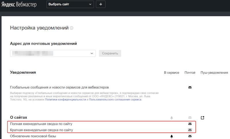 В Яндекс.Вебмастере появилась краткая еженедельная сводка по сайту