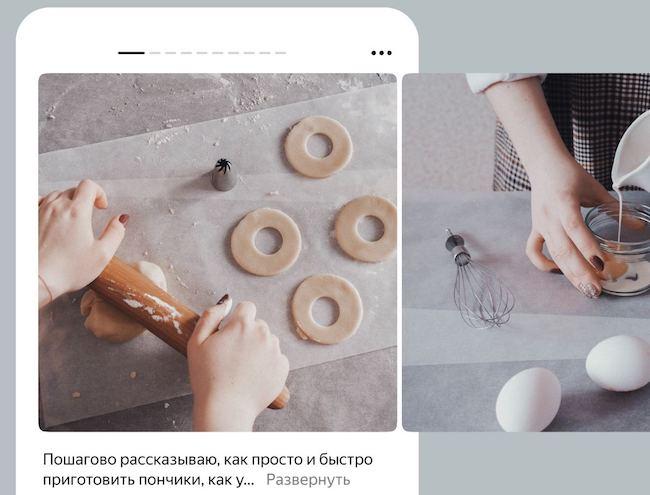 Яндекс.Дзен подключает монетизацию галерей