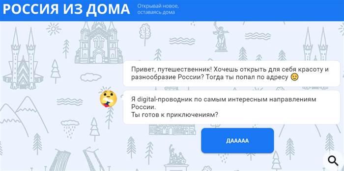 Facebook запустил чат-бот для знакомства с интересными местами России