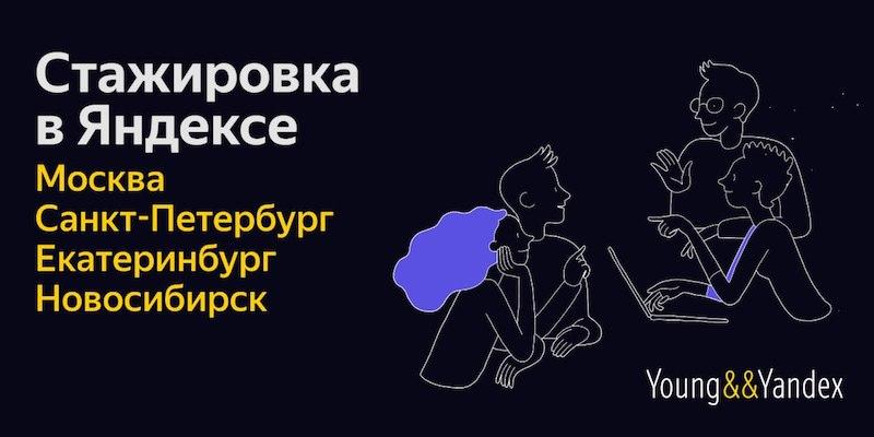 Яндекс запускает новый сезон стажировок