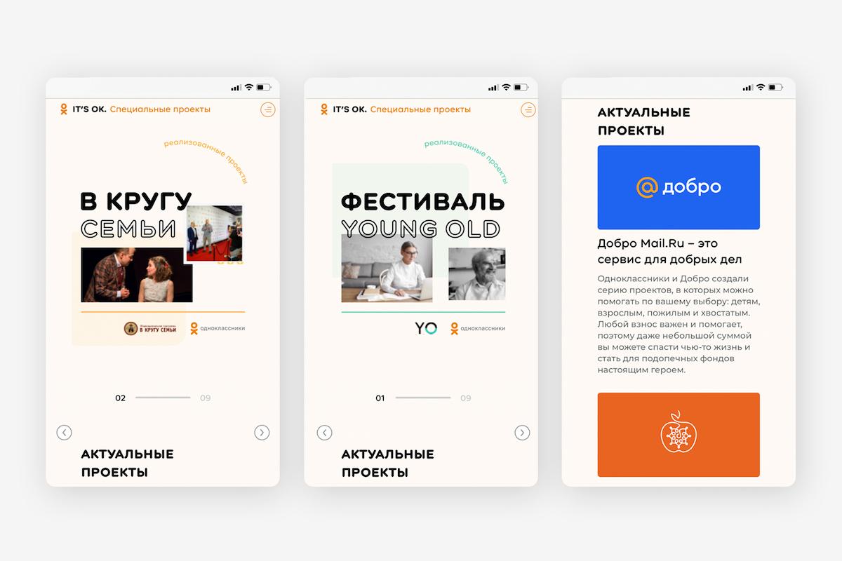 В Одноклассниках появился портал для социальных проектов