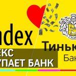 Яндекс покупает Тинькофф-банк