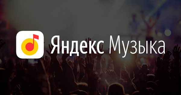 Яндекс.Музыке исполнилось 10 лет