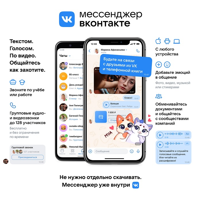 ВКонтакте преобразовала раздел «Сообщения» в «Мессенджер»