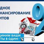 Рефинансирование потребительского кредита