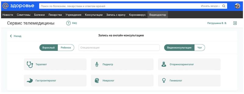 Здоровье Mail.ru запустило сервис телемедицины с онлайн-консультациями врачей