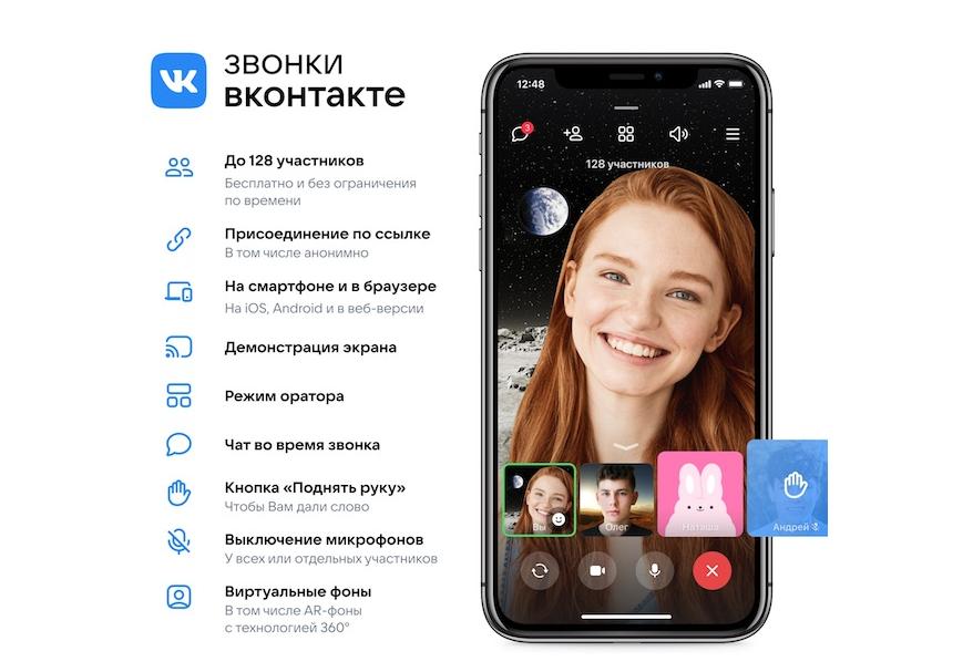 ВКонтакте представила бесплатные видеозвонки без лимита по времени и регистрации