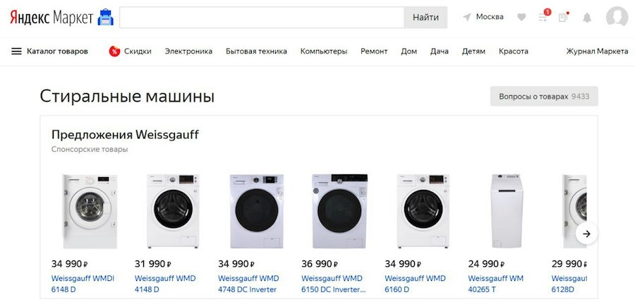 Яндекс.Маркет представил новый рекламный формат — монобрендовые карусели