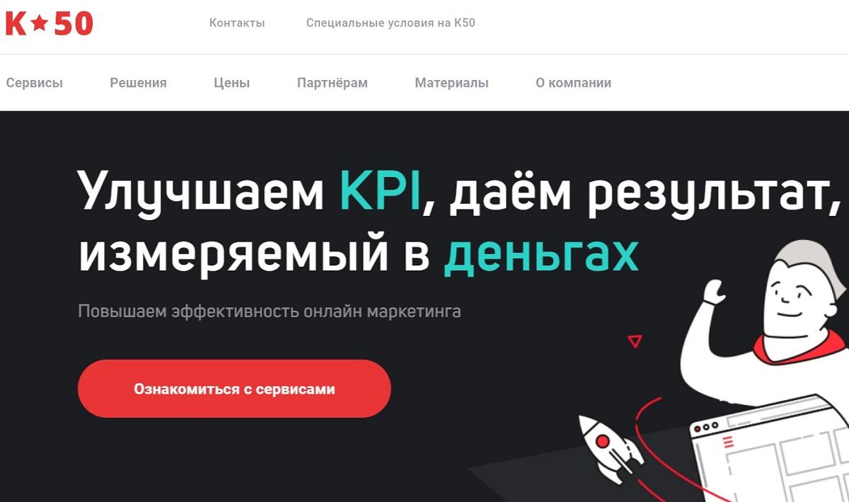 Яндекс покупает платформу для управления контекстной рекламой К50